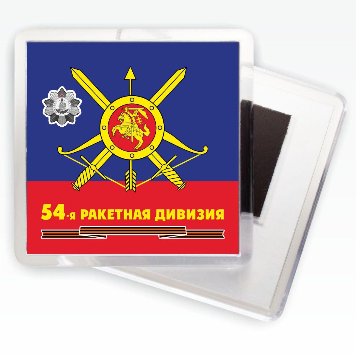 """Магнит РВСН """"54-я ракетная дивизия. Тейково в/ч 34048"""""""