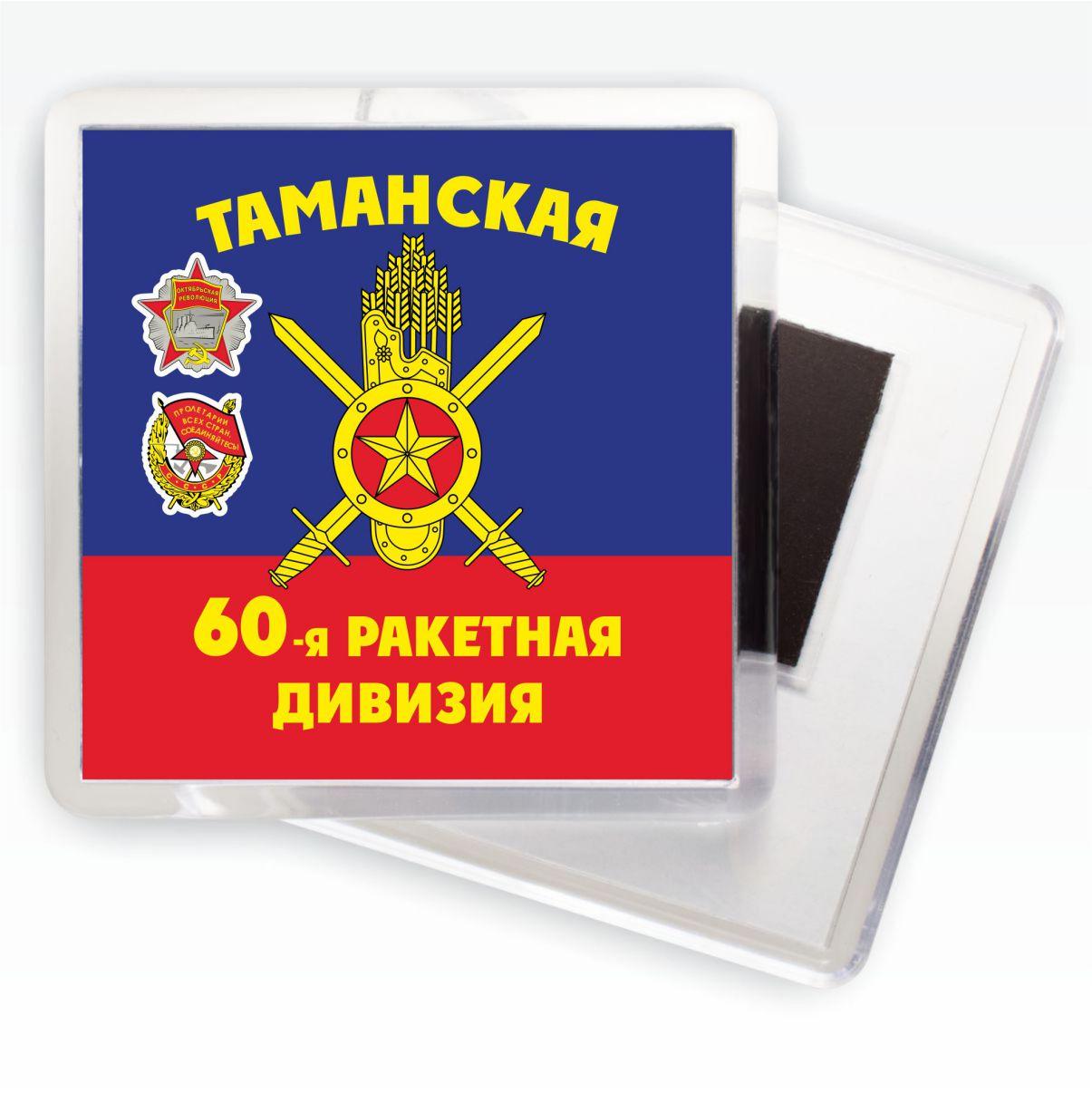 """Магнит РВСН """"60-я Таманская ракетная дивизия в/ч 89553"""""""