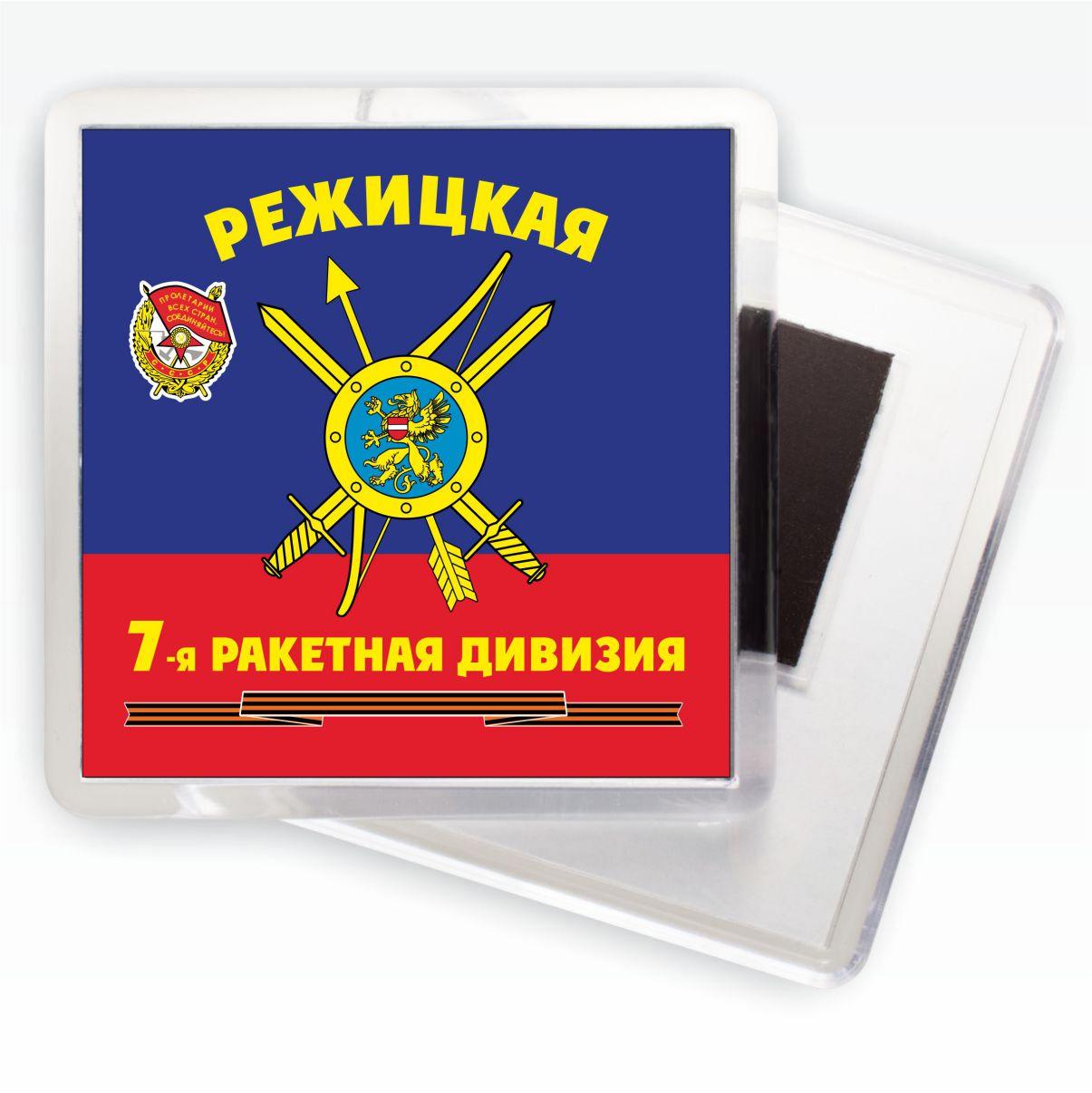"""Магнит РВСН """"7-я Режицкая ракетная дивизия в/ч 14245"""""""