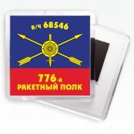 """Магнит РВСН """"776-й ракетный полк в/ч 68546"""""""