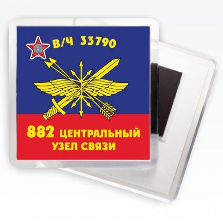 """Магнит РВСН """"882 Центральный узел связи в/ч 33790"""""""