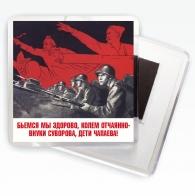 Магнит с советским плакатом