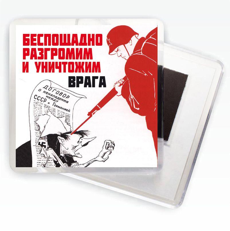 """Магнит с плакатом """"Беспощадно разгромим и уничтожим врага"""""""