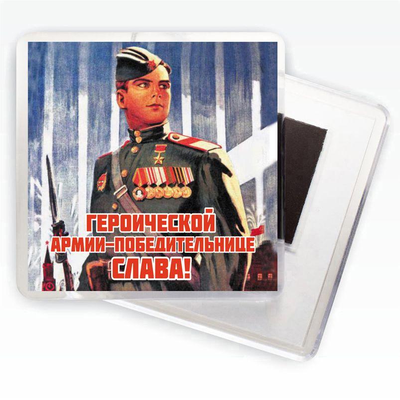"""Магнит с плакатом """"Героической Армии-победительнице слава!"""""""