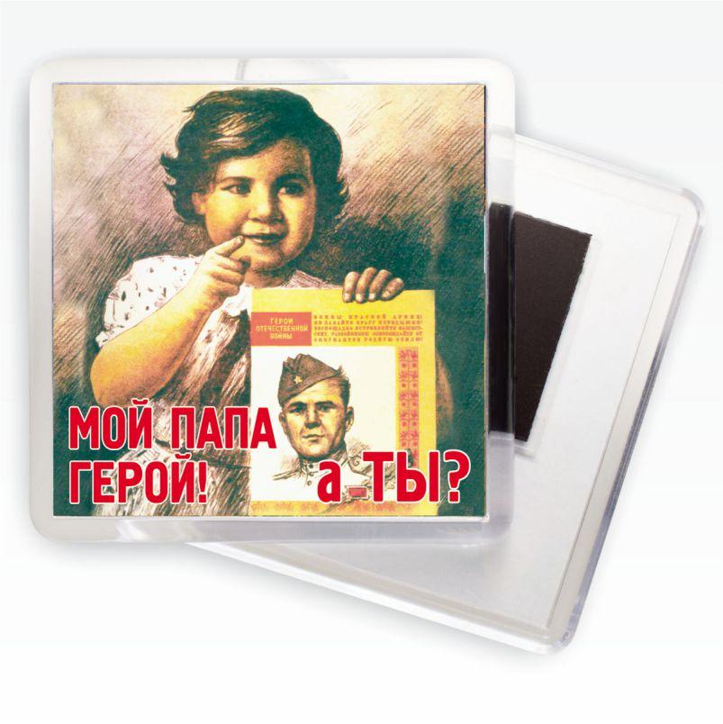 """Магнит с плакатом """"Мой папа герой!"""""""