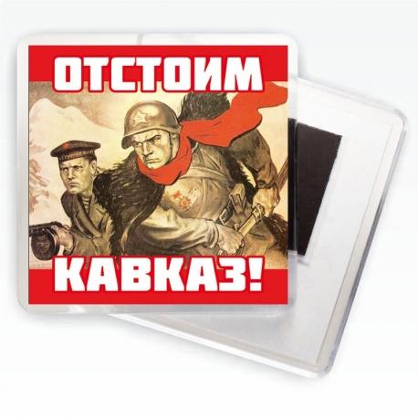 """Магнит с плакатом """"Отстоим Кавказ!"""""""