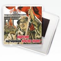 Магнит с плакатом Победы