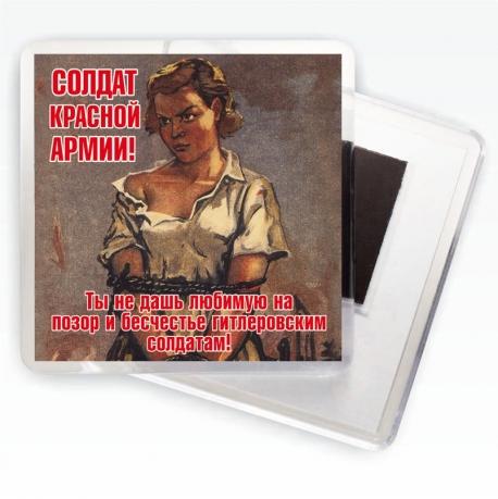 """Магнит с плакатом """"Солдат Красной Армии!"""""""