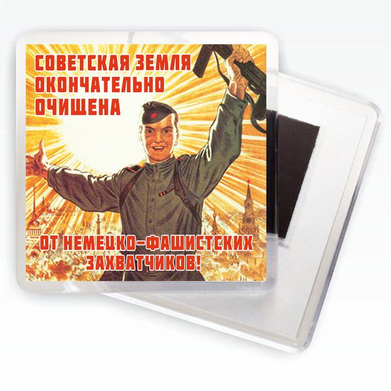 """Магнит с плакатом """"Советская земля очищена"""""""