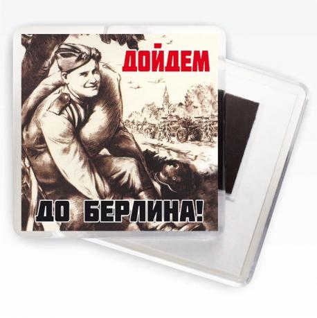 """Магнит с плакатом СССР """"Дойдем до Берлина!"""""""