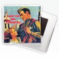 Магнит с плакатом военного времени