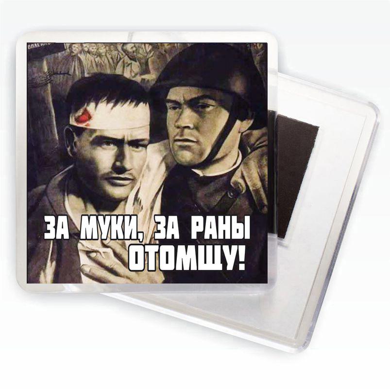 """Магнит с плакатом ВОВ """"За муки, за раны отомщу!"""""""