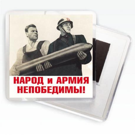 """Магнит с плакатом времен ВОВ """"Народ и Армия непобедимы!"""""""