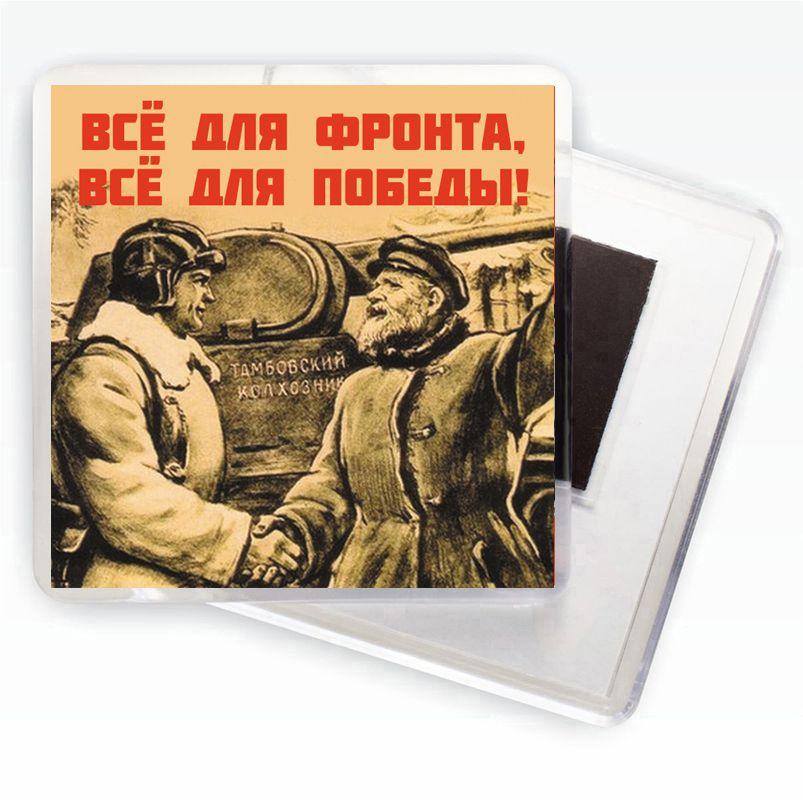 """Магнит с плакатом """"Всё для фронта, всё для Победы!"""""""