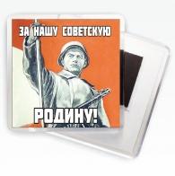 """Магнит """"За нашу советскую Родину!"""""""