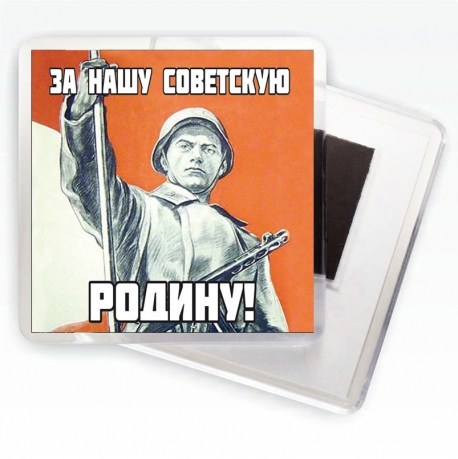 """Магнит с плакатом """"За нашу советскую Родину!"""""""