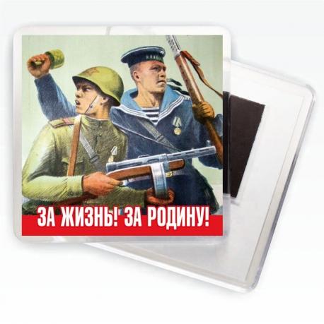 "Магнит с плакатом ""За жизнь! За Родину!"""