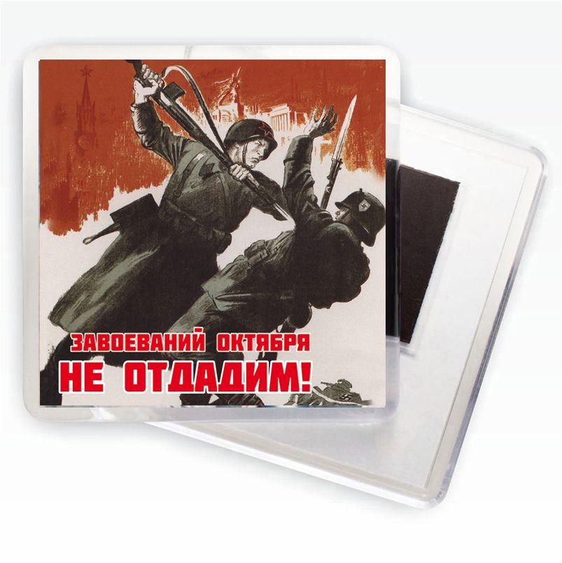 """Магнит с плакатом """"Завоеваний Октября не отдадим!"""""""