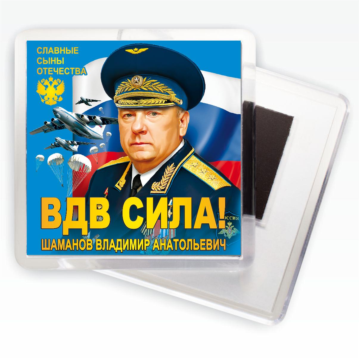 Магнит Шаманов