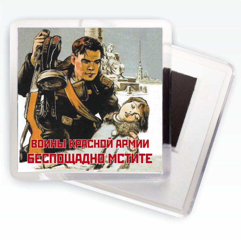 "Магнит с советским плакатом ""Беспощадно мстите"""