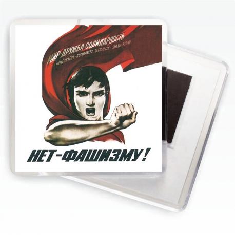 """Магнит с советским плакатом """"Нет - фашизму!"""""""