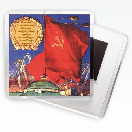 """Магнит с советским плакатом """"Знамя советское"""""""