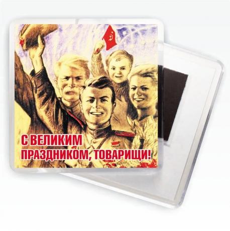 """Магнит """"С Великим праздником, товарищи!"""" Плакаты Великой Победы"""