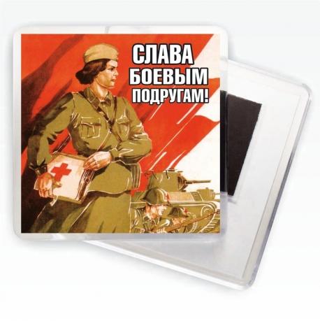 """Магнит """"Слава боевым подругам!"""" Военные плакаты СССР"""