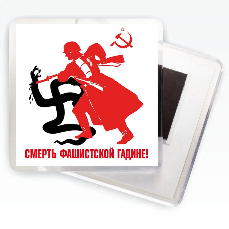 """Магнит """"Смерть фашистской гадине!"""" Советский плакат ВОВ"""