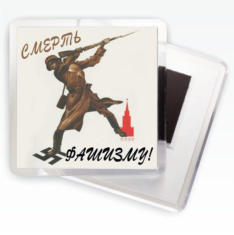 """Магнит """"Смерть фашизму!"""" Военный советский плакат"""