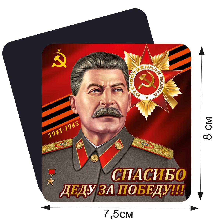 """Магнит со Сталиным """"Спасибо Деду за Победу!"""" - размер"""