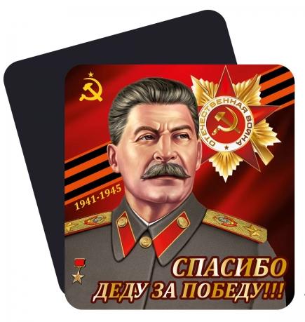 """Магнит со Сталиным """"Спасибо Деду за Победу!"""""""
