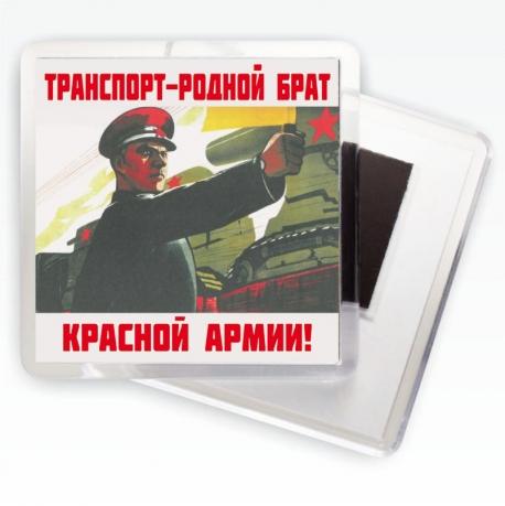 """Магнит """"Транспорт - родной брат Красной Армии!"""" Плакаты ВОВ"""