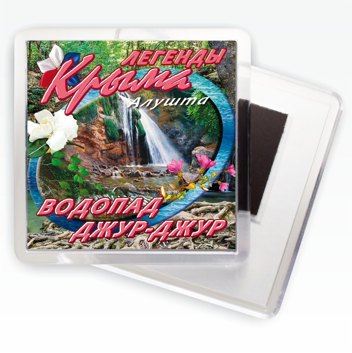 "Магнит ""Водопад Джур-Джур в Крыму"""
