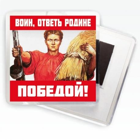 """Магнит """"Воин, ответь Родине Победой!"""" Плакаты ВОВ"""