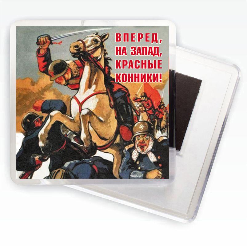 """Магнит """"Вперед, на Запад, красные конники!"""" Плакаты ВОВ"""