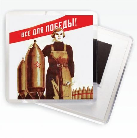 """Магнит """"Все для Победы!"""" Плакаты времен ВОВ"""