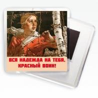 """Магнит """"Красный воин"""""""