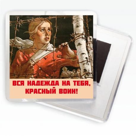 """Магнит """"Вся надежда на тебя, Красный воин"""" Плакаты времен ВОВ"""
