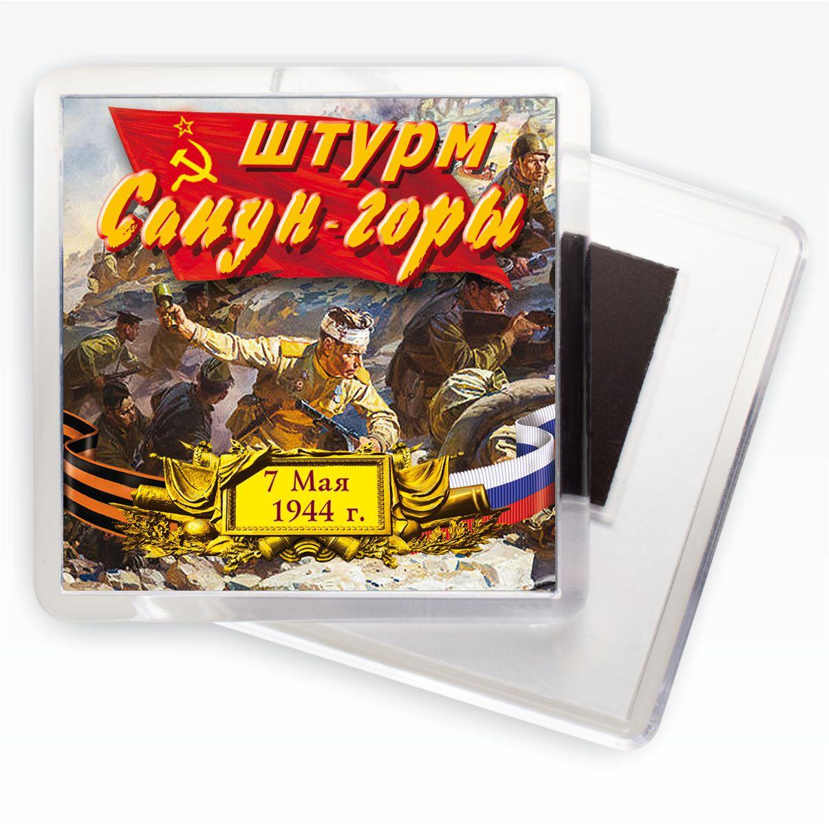 "Магнит ""Взятие Сапун-горы"""