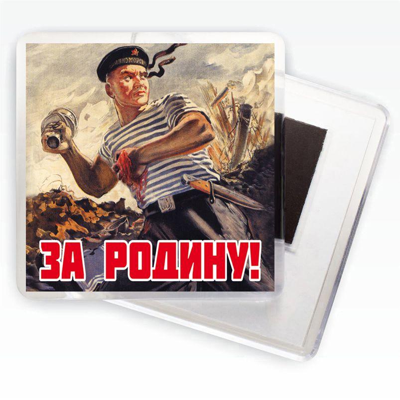 """Магнит """"За Родину!"""" Плакаты времен ВОВ"""