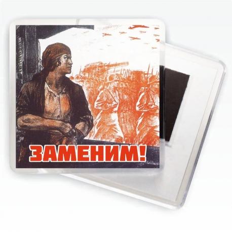 """Магнит """"Заменим!"""" Плакаты Великой Отечественной войны"""