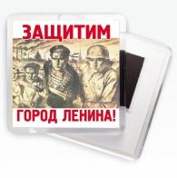 "Магнит ""Защитим город Ленина!"""