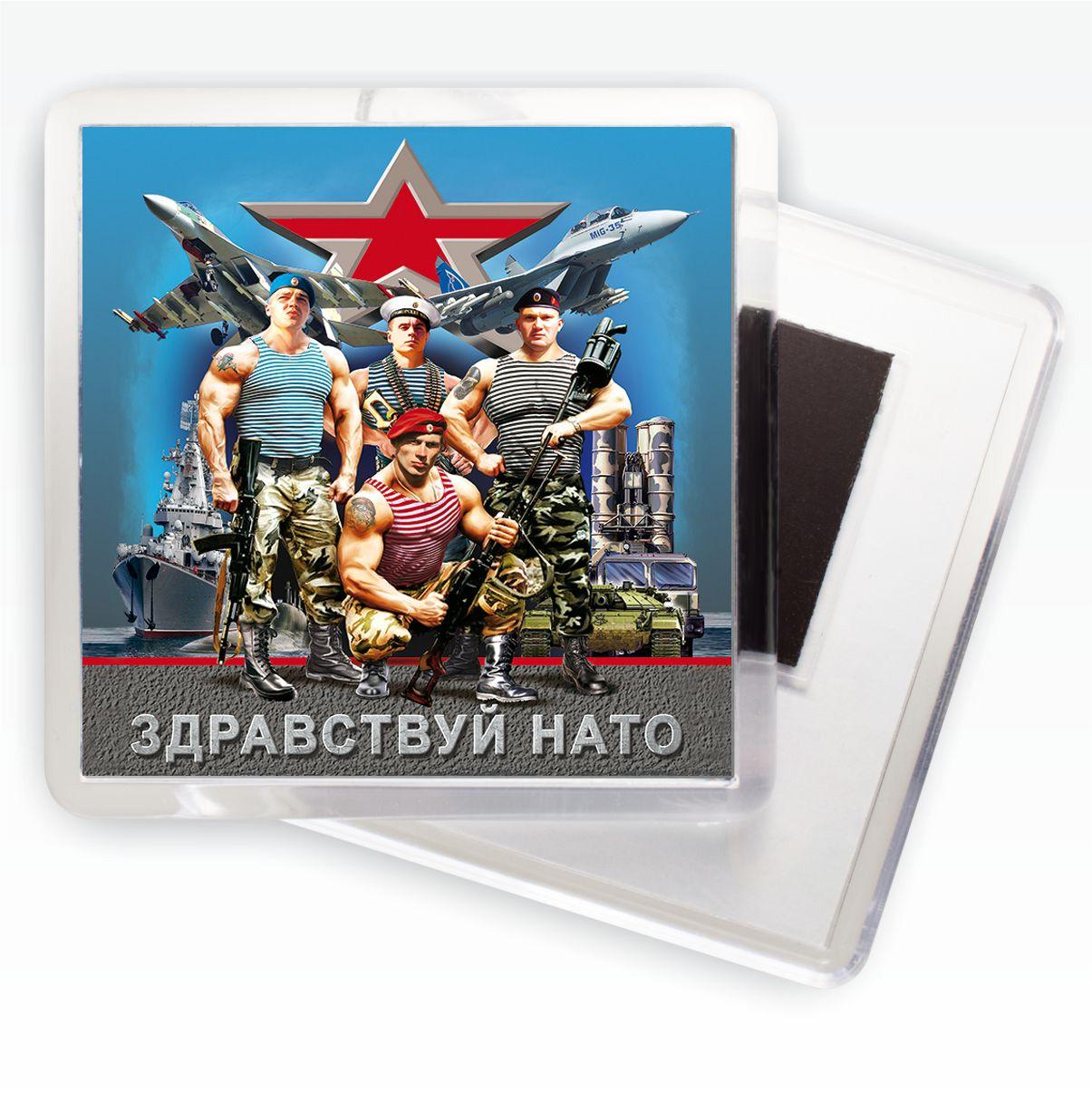 """Магнит """"Здравствуй НАТО"""""""