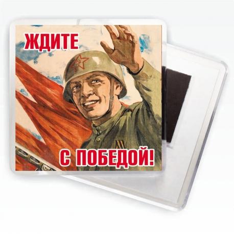 """Магнит """"Ждите с Победой!"""" Плакаты войны и победы"""