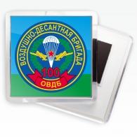 Магнитик «100 ОВДБр ВДВ»