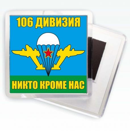 Магнитик «106 дивизия ВДВ»