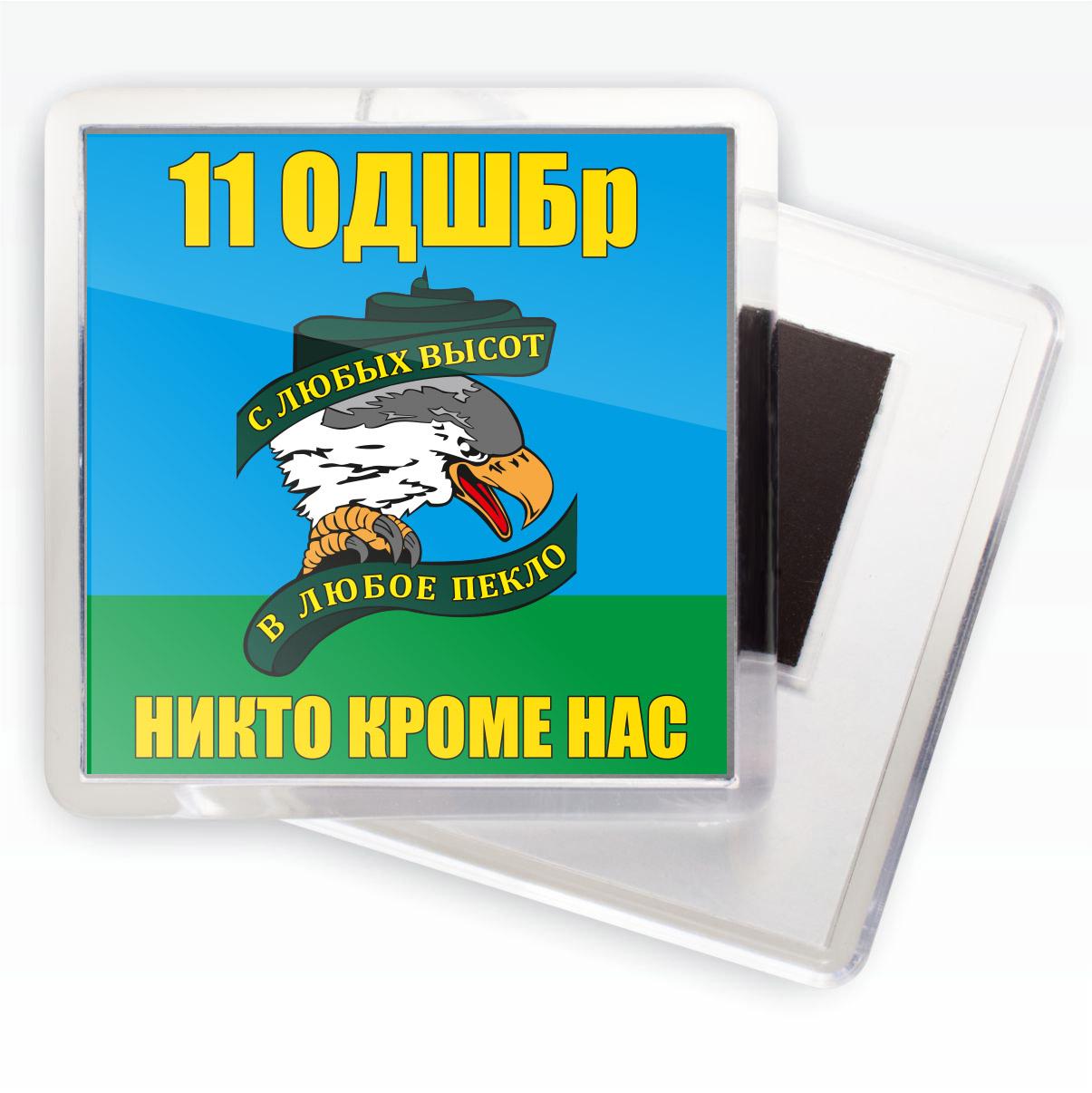 Магнитик «11 Десантно-штурмовая бригада ВДВ»