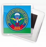 Магнитик «13 Десантно-штурмовая бригада ВДВ»