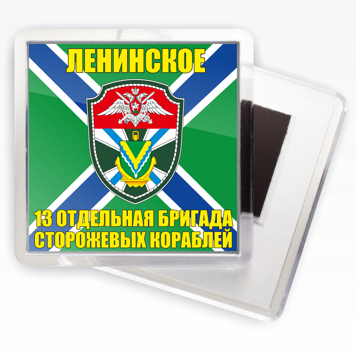 """Магнитик """"13-я ОБрПСКР"""""""